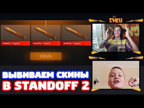 ВЫБИВАЕМ СКИНЫ ПОДПИСЧИКУ В STANDOFF 2!