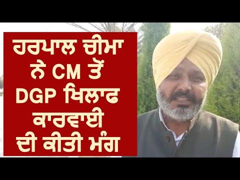 Harpal Cheema ने की CM Captain से DGP के खिलाफ करवाई की मांग