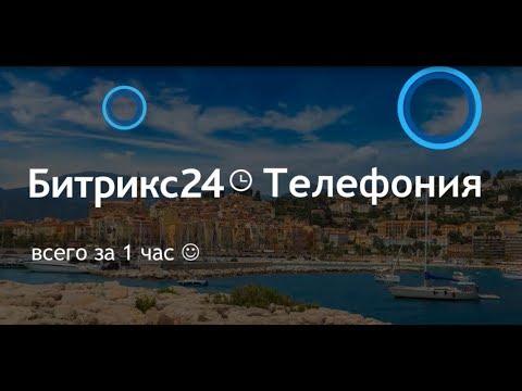 Материалы вебинара «Телефония в Битрикс24»