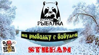 Русская рыбалка 4 /Russian Fishing 4,спиннинг жжет , кто со мной ???))))