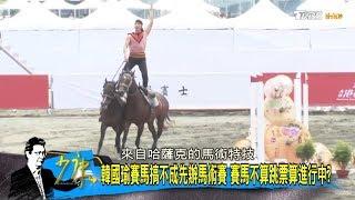 韓國瑜賽馬搞不成先辦馬術賽 賽馬不算跳票算進行中?少康戰情室 20190525