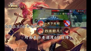【紫宸】:国服花木兰5分钟超神,并且把对面打的心态爆炸,表示要速度6分投降!