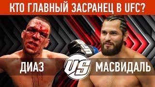 Нэйт Диас - Хорхе Масвидаль. Кто победит на UFC 244? ММА обзор
