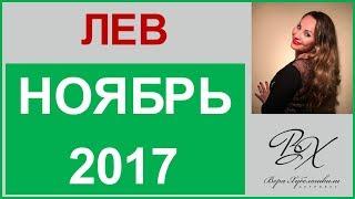 ЛЕВ. ГОРОСКОП на НОЯБРЬ 2017г.