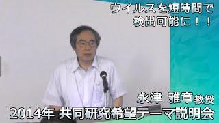 2014年 共同研究希望テーマ説明会 永津教授 -ウイルスを短時間で検出可能に!!-