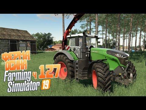 Лесная работа Пилим лес! - ч127 Farming Simulator 19