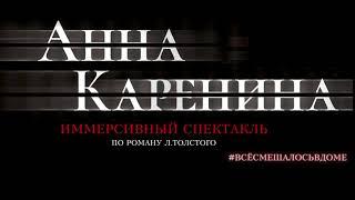 """Иммерсивное шоу """"Анна Каренина"""" ( Казань)"""