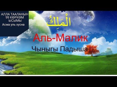 Алла Тааланын 99 көркөм ысымы. Асма уль хусна