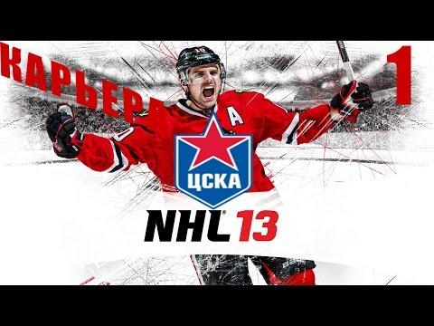 Прохождение NHL 13 [Карьера] ( PC ) #1