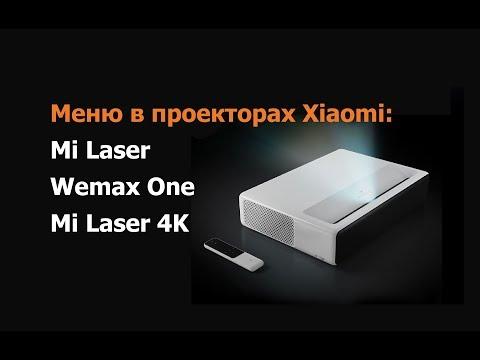 Меню в проекторах Xiaomi (Mi Laser/ Wemax/ Mi Laser 4K/ 4K Cinema/ Wemax A300)