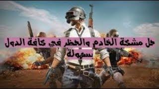 حل مشكلة الخادم في ببجي موبايل وعدم اشتغال العبة في جميع الدول العربيه