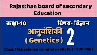 Genetics part 2 RBSE class 10th science
