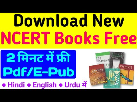NCERT Books Free Download | How To Download Free NCERT Book | NCERT Books Free Pdf | New NCERT Books