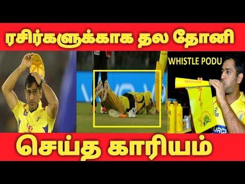 CSK ரசிகர்களுக்காக தல தோனி செய்த காரியம் | Chennai Super Kings | MS Dhoni