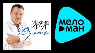 МИХАИЛ КРУГ - ДУЭТЫ / MIKHAIL KRUG - DUETY