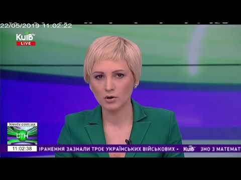 Телеканал Київ: 22.05.19 Столичні телевізійні новини 11.00