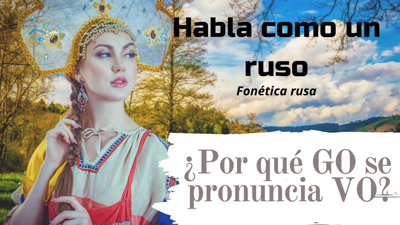 Habla como un ruso:  ¿Por qué Его (GO) se pronuncia como VO? | Fonética y pronunciación rusa