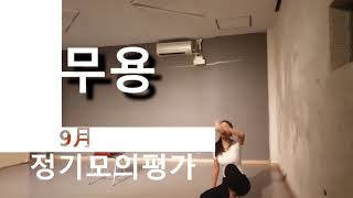 인천연기학원, 9월 움직임 모의평가(부평/송도/주안뮤지…