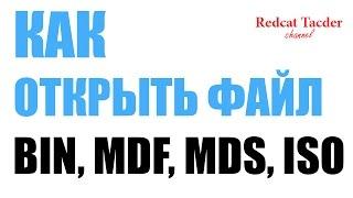 видео Что такое BIN (БИН) номер банковской карты