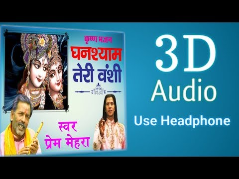 3D AUDIO | Ghanshyam Teri bansi pagal Kar jati Hai - Krishan bhajan  | Singer - Prem mehra