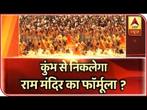Kumbh To Devise A Formula For Ram Temple? | ABP News
