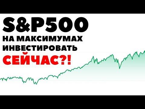 😱📈S&P500 на максимумах!🧨 Стоит ли сейчас начинать инвестировать деньги в акции США?
