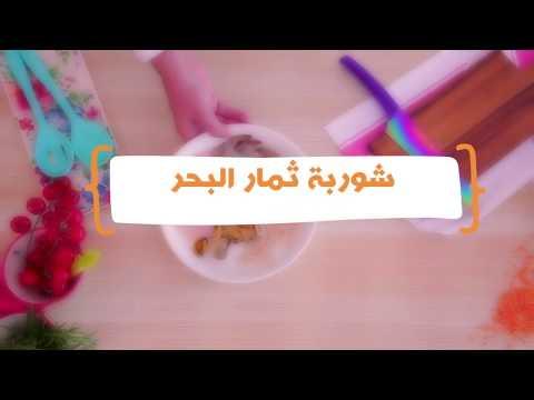 """وصفات رمضان """"شوربة ثمار البحر"""""""