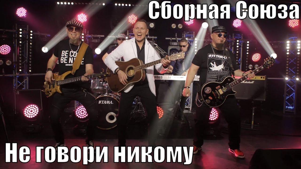 """""""НЕ ГОВОРИ НИКОМУ"""" - СБОРНАЯ СОЮЗА"""