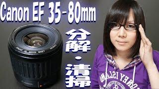 【ジャンク】Canon EFレンズ 35-80mm F4-5.6 分解・清掃手順【カビ・ホコリ】