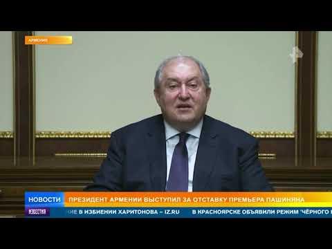 Президент Армении выступил за отставку Пашиняна