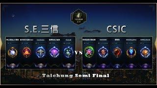 【2019六都】【台中四強】S.E.三信 vs CSIC GAME3