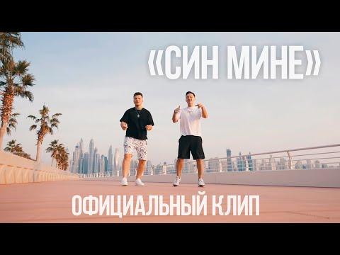 Айрат Сафин & DJ Radik - Син мине (2020)