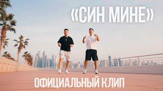 Айрат Сафин & DJ Radik - Син мине (Премьера клипа, 2020)