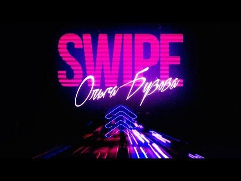 Ольга Бузова - SWIPE (Lyric Video 2020)