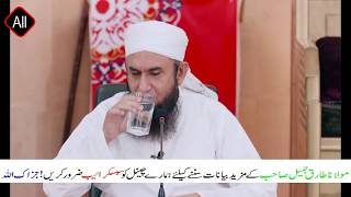 Molana Tariq Jameel 30 May 2018-Always Learn-Ramadan-15-پیغامِ قُرآن