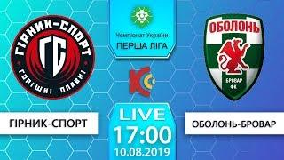 """10.08.19 """"Гірник-Спорт"""" - """"Оболонь Бровар"""". 17:00. LIVE"""