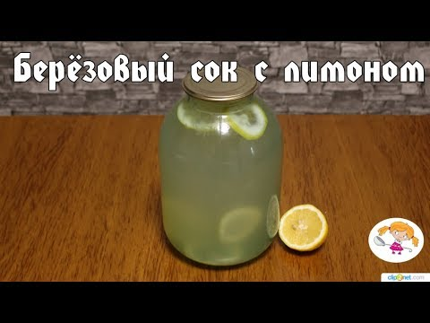 Березовый сок с лимоном на зиму.