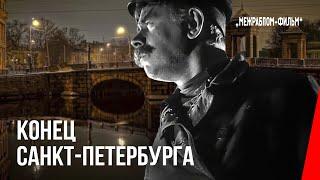 Конец Санкт-Петербурга (1927) фильм