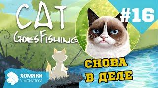 Cat goes fishing на русском скачать