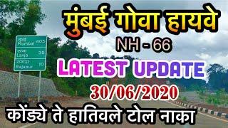 Mumbai Goa Highway NH-66 Latest Update | Kondye To Hativale Toll Naka | Rajapur | 30-06-2020