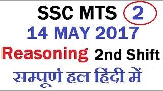 Answer Key Of SSC MTS 2017 (2nd shift 14-05-2017 , Reasoning  ) Full Analysis | SSc mts 2017