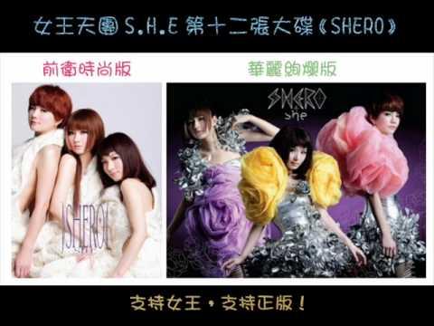 S.H.E《SHERO》08 - 愛上你 (CD Version)