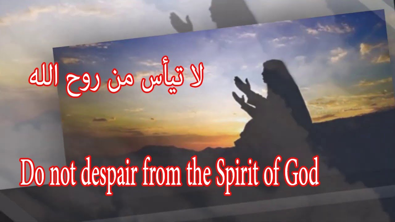 لا تيأس من روح الله Do Not Despair From The Spirit Of God Youtube