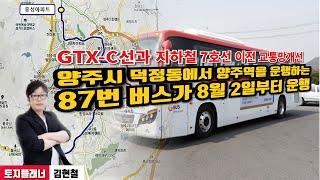 양주시 덕정동에서 양주역을 운행하는 87번 버스 8월2…