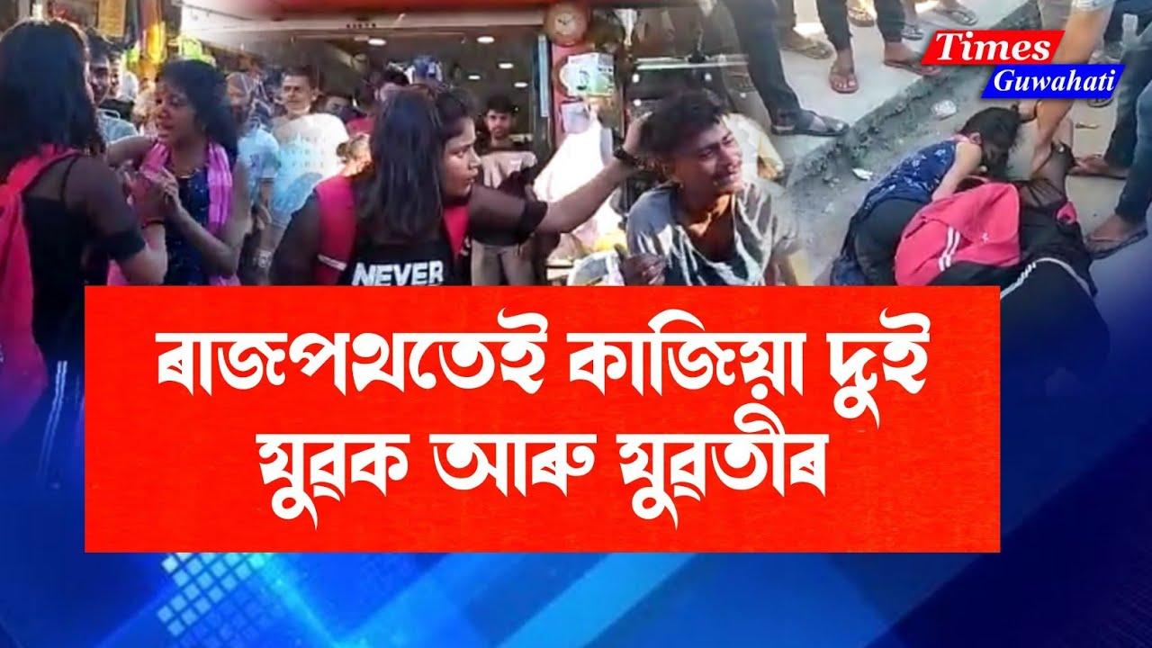ৰাজপথতেই চুলিয়া চুলি দুই যুৱতীৰ : দিলে প্ৰচণ্ড চৰ , ঘুচা : Lakhimpur viral video : Girl fight after