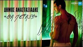 Δήμος Αναστασιάδης - Θα Πετάξω | Dimos Anastasiadis - Tha Petakso (New 2017 - Teaser)