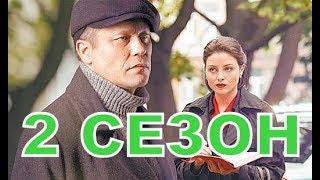 Условный мент 2 сезон 1 серия (25 серия) - Дата выхода