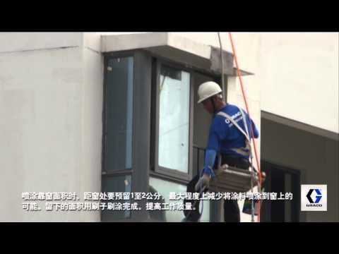 Graco Airless Spray External Wall Job Demo in China