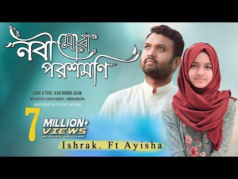 Nobi Mor Porosh Moni (নবী মোর পরশ মনি) Ishrak Hussain & Ayisha Abdul Basith