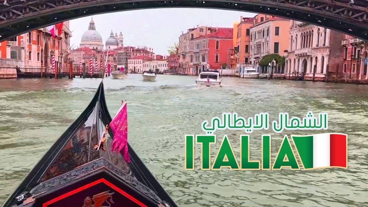 جمال الطبيعة و السياحة المذهلة شمال ايطاليا (جبال الالب الدولوميت , غاردا , البندقية)  North Italy